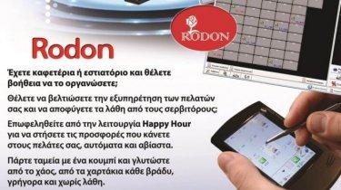Rodon - Λογισμικό Παραγγελιοληψίας