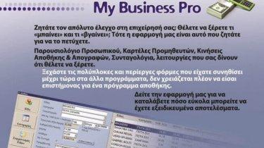 MyBusiness Pro - Πρόγραμμα αποθήκης