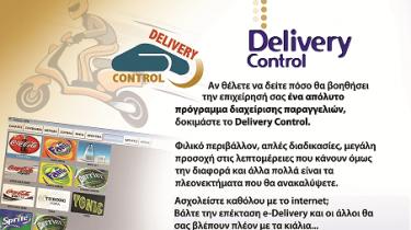 Delivery Control - Παραγγελιοληψία Delivery