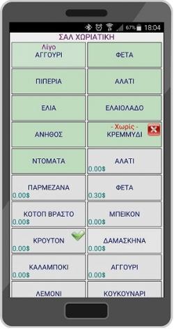 RodonOnAir2 - Λογισμικό Παραγγελιοληψίας Android