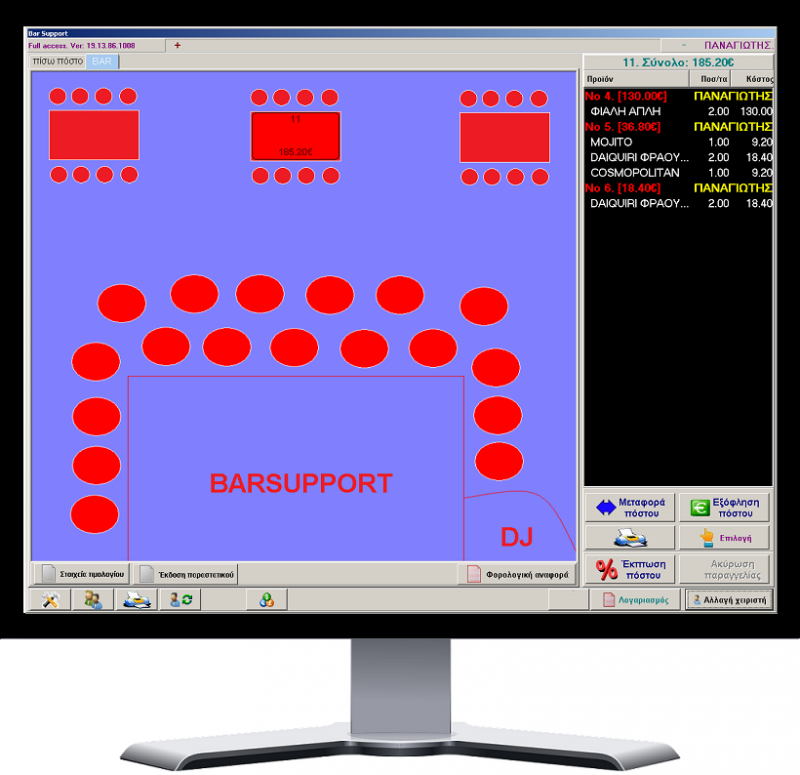 BarSupport - Λογισμικό Παραγγελιοληψίας για bars