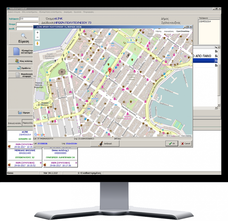 Delivery - Χάρτης Πελάτη