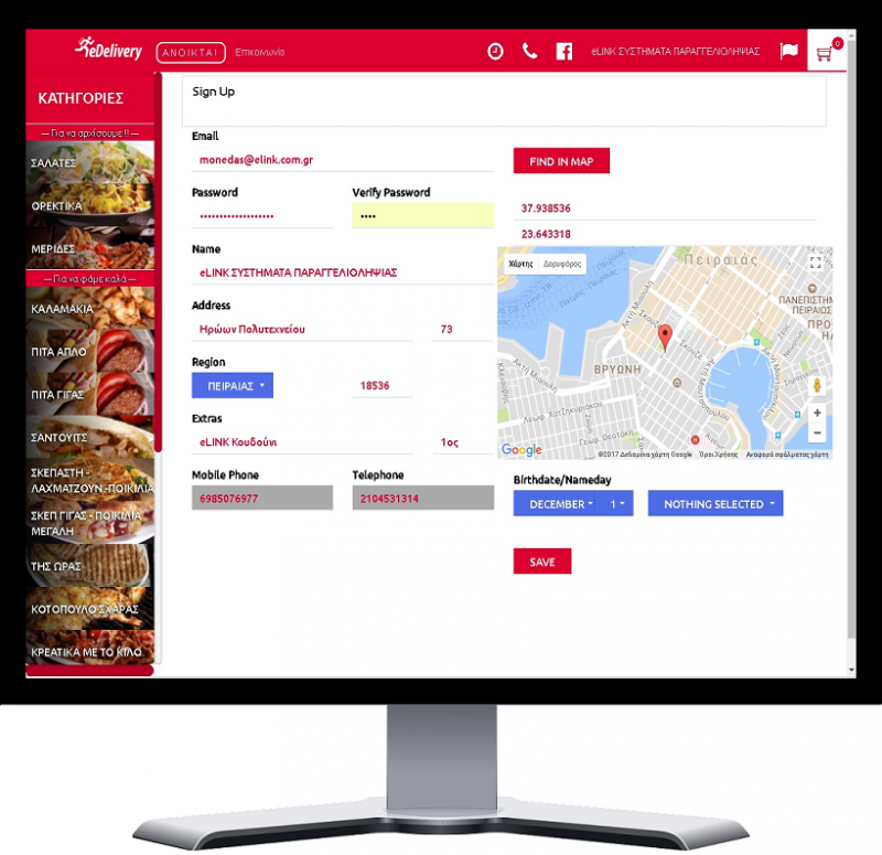 e-Delivery Προφίλ Πελάτη Online Παραγγελίες delivery