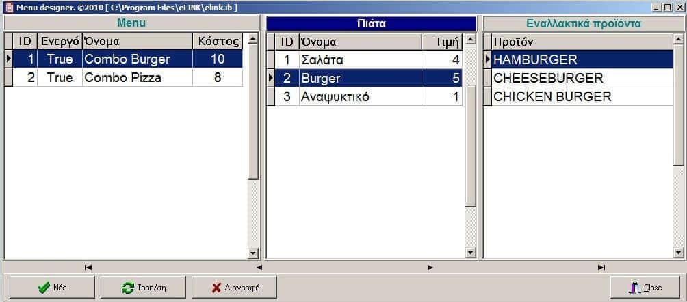 MenuDesigner - Εφαρμογή σχεδίασης προσφορών combo - 6 στρατηγικές εκπτώσεων