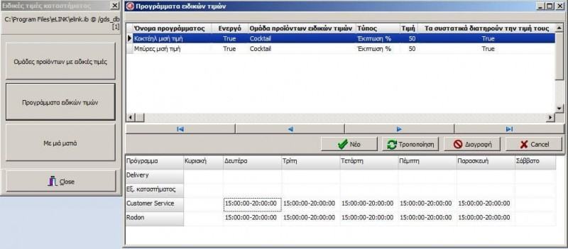 SpecialPrices - Εφαρμογή σχεδίασης happy hour - 6 στρατηγικές εκπτώσεων